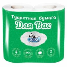 Туалетная бумага «Viva» (Вива) Для Вас 4, 2-сл. Белая (20 шт/упак), арт. 3244