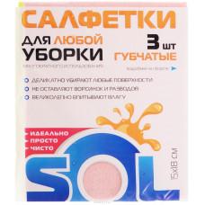 "Салфетки губчатые ""SOL"" 15x18 см (3 шт.) целлюлоза"
