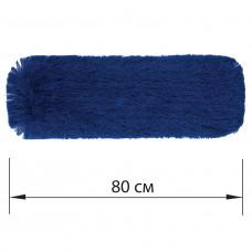 Моп для сухой уборки акрил, 80 см, (карман), арт. 33ST/8