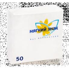 Салфетки 50л. 24*24 см, «Мягкий знак»  1-сл., белые (80 шт/упак), арт. 1031