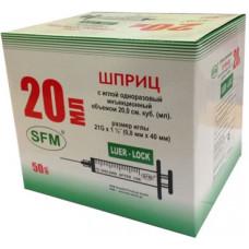 Шприц SFM 20 мл, одноразовый стерильный с иглой 0,80*40-21G  (50 шт/упак)