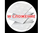 Полотенца бумажные листовые W-сложения