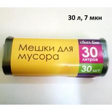 Мешки для мусора ПНД 30 л, 30 /рул, 7 мкм, 50 см * 60 см, Clear Line Эконом,  (30 шт/упак)