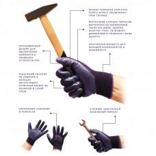 Перчатки с пенно пурпурным покрытием, премиум класса, размер L, арт. 90.4100.9