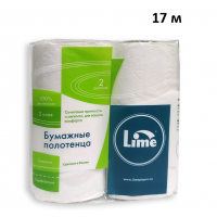 Полотенца в рулонах LIME 2 слоя, бытовые, 17 м, белые, арт. 21.17-Ц (2 шт/уп)