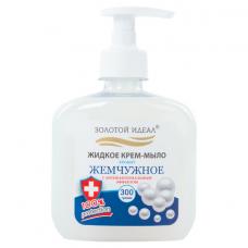 Мыло-крем жидкое 300 г ЗОЛОТОЙ ИДЕАЛ 'Жемчужное', с антибактериальным эффектом, дозатор, 606780
