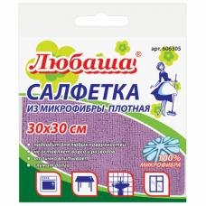 Салфетка универсальная, плотная микрофибра, 30х30 см, фиолетовая, ЛЮБАША 'ЭКОНОМ ПЛЮС', 606305