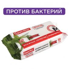 Салфетки влажные, 50 шт., ОФИСМАГ, антибактериальные, с экстрактом бамбука, 125962
