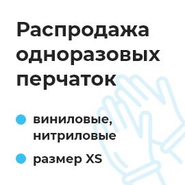 Распродажа одноразовых перчаток размера XS